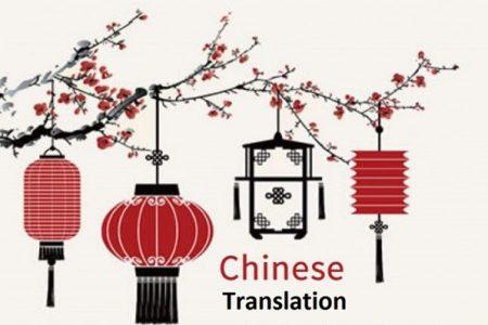 dịch thuật tiếng trung quốc